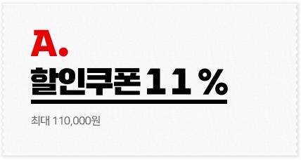 11% 할인쿠폰 최대 110,000원
