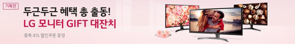 [기획전] 두근두근 혜택 총 출동! LG 모니터 GIFT 대잔치 중복 4% 할인쿠폰 증정