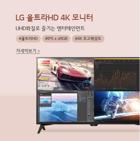 UHD화질로 즐기는 엔터테인먼트 LG 울트라 HD 4K 모니터 #울트라HD #IPS x sRGB #4K 초고해상도 - 자세히보기