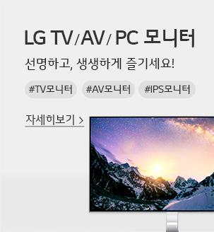 선명하고, 생생하게 즐기세요! LG TV / AV / PC 모니터 #TV모니터 #AV모니터 #IPS모니터 - 자세히보기
