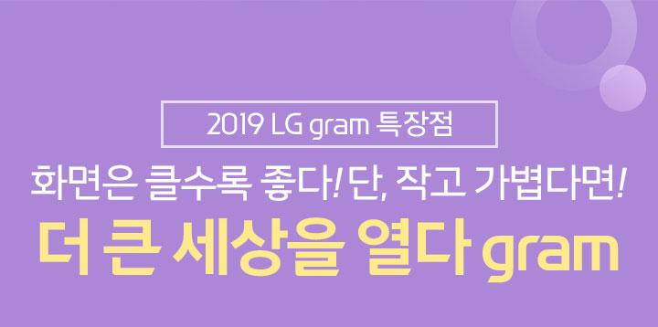 2019 LG gram 특장점 - 화면은 클수록 좋다! 단, 작고 가볍다면! 더 큰 세상을 열다 gram