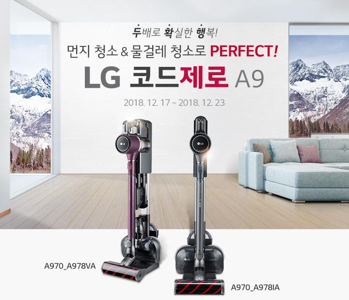 두배로 확실한 행복! 먼지 청소 & 물걸레 청소로 PERFECT! LG 코드제로 A9 (2018. 12. 17 ~ 2018. 12. 23)