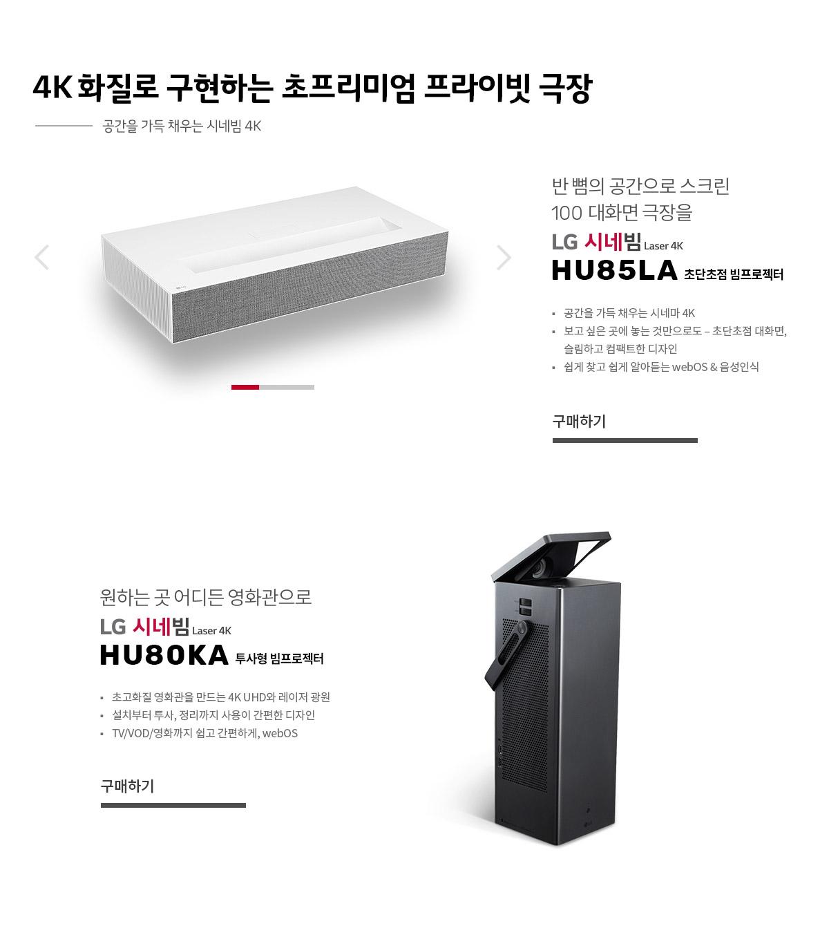 LG시네빔 신제품 HU85LA 예약판매 - 11번가
